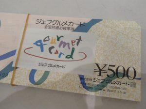 金券 ジェフグルメカードをお買取!大吉ゆめタウン八代店