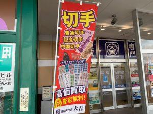 はがき買取のご比較も勝っちゃいます・買っちゃいます!姶良市・買取専門店大吉タイヨー西加治木店の実力ですね。
