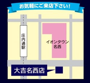 ブログ地図【名西店】