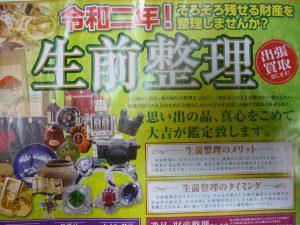 奈良県 生前整理 遺品整理 出張買取 王寺