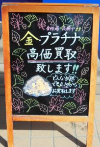 金・プラチナ高価買取致します!!大吉松江店