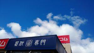 純金コイン入りペンダントトップをお買取りですヽ(^。^)ノ✧買取専門店 大吉 仙台黒松店です✧
