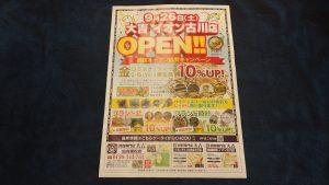 新規オープン協賛キャンペーン実施中です\(^o^)/✧買取専門店 大吉 仙台黒松店です✧