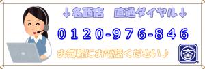 ブログ電話番号画像【名西店】