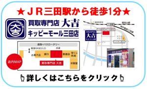 ブログ用KM三田地図画像02