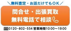 KM三田店お問合せボタン