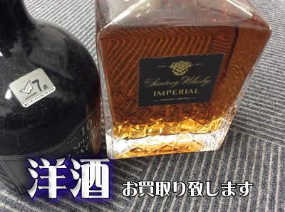 買取,京都,西院,洋酒