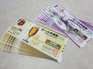 豊田市の金券・ビール券買取は、大吉豊田店にお任せください★