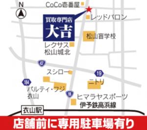 買取専門店大吉松山久万ノ台店