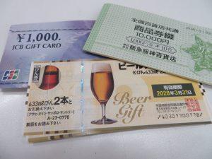 金券・株主優待券・テレホンカードお買取りさせて頂きます。