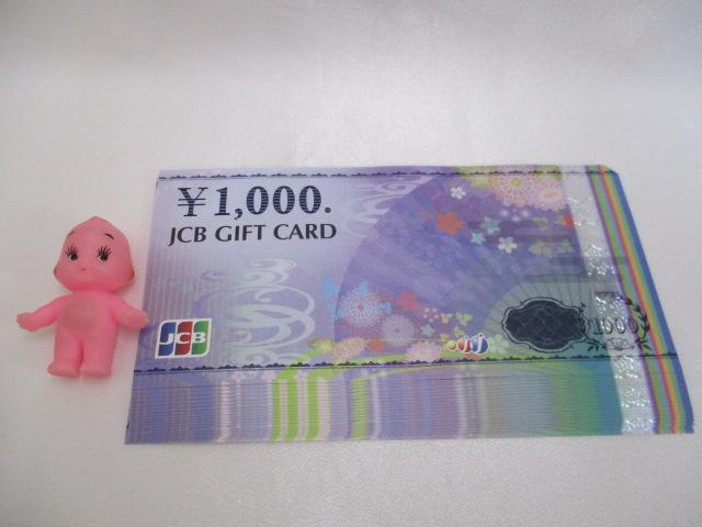 JCBの商品券をお買取りいたしました!!大吉米子店